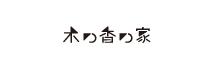 木の香の家ロゴ